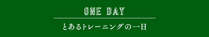 ONE DAY とあるトレーニングの一日