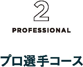 プロ選手コース